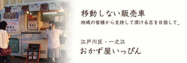 江戸川区一之江移動販売「おかず屋いっぴん」