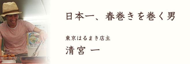 東京はるまき店主・清宮一