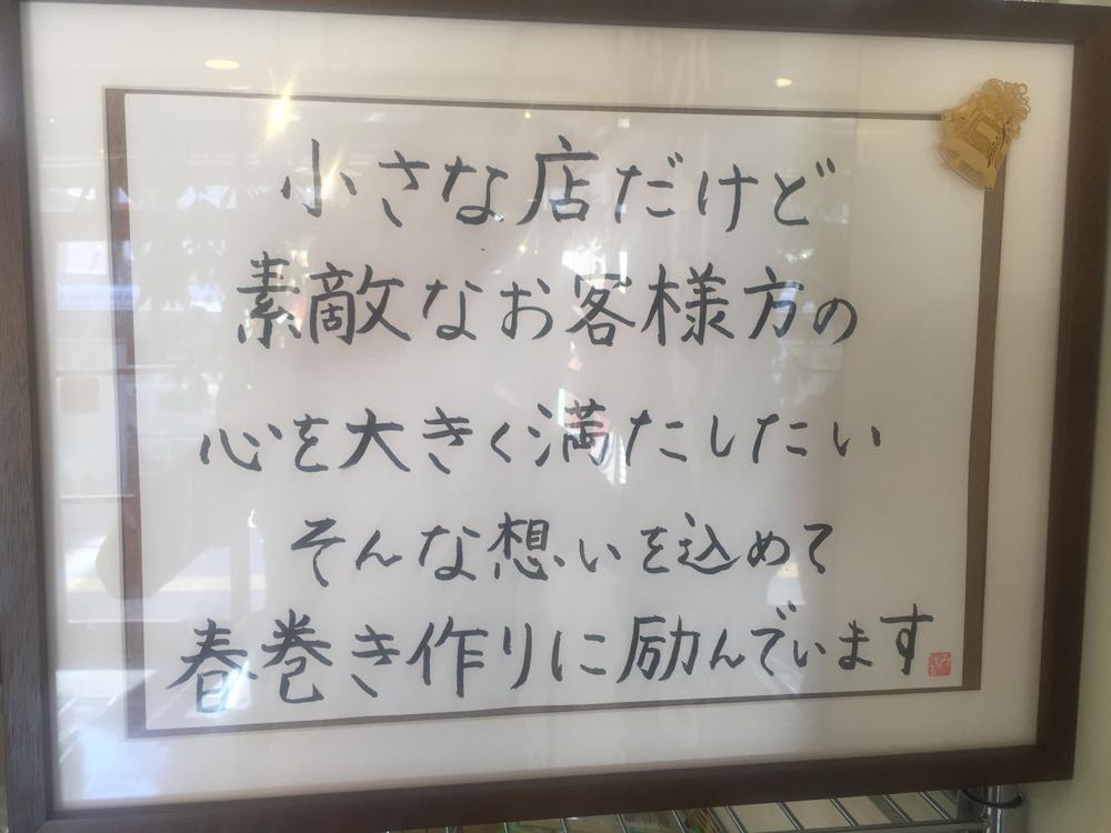 東京はるまきの心得